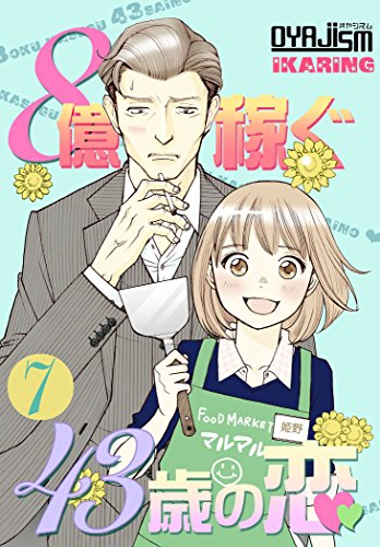8億稼ぐ43歳の恋 7 (オヤジズム) | ...