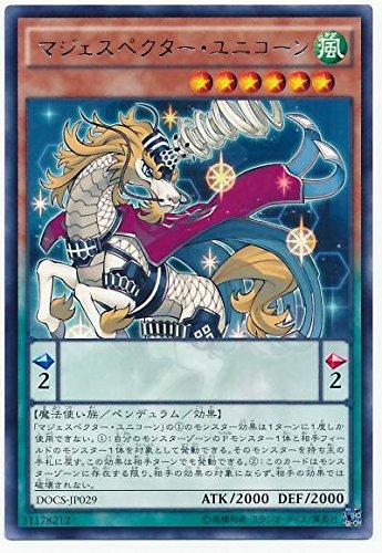 遊戯王 DOCS-JP029-R 《マジェスペクター・ユニコーン》 Rare