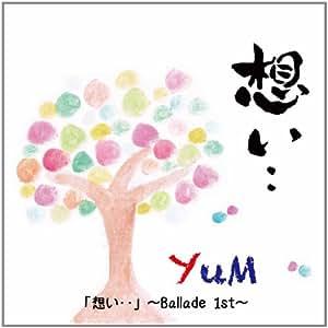 想い・・~Ballade 1st~