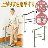 手すり 玄関 上がりかまち用てすり SM-950 L/F アロン化成/ブラウン/L型タイプ固定板