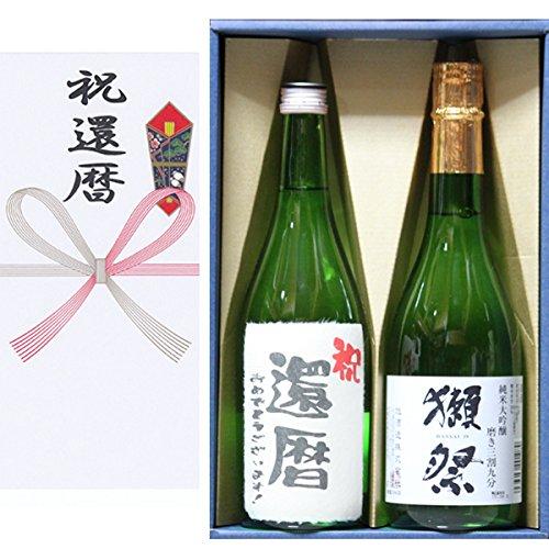 還暦祝い おめでとうございます!日本酒本醸造+獺祭だっさい39 720ml 2本ギフト箱 茶色クラフト紙ラッピング 祝還暦のし 飲み比べセット 2本