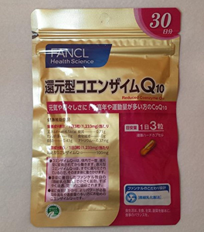 行政完全に乾く行商ファンケル FANCL 還元型コエンザイムQ10 約30日分 90粒(1粒の内容量350mg)