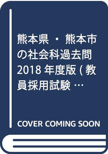熊本県・熊本市の社会科過去問 2018年度版 (教員採用試験「過去問」シリーズ)
