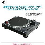 NEU(ヌー) ダイレクトドライブ ターンテーブル DD-1200mk3