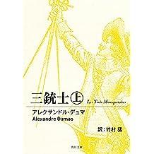 三銃士 上 (角川文庫)