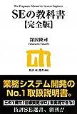 SEの教科書 【完全版】 (技評SE選書)
