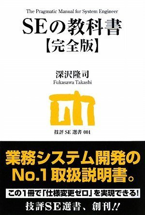 SEの教科書 【完全版】 (技評SE選書)の詳細を見る