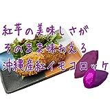 紅芋コロッケ50g×60 2箱