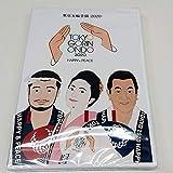 東京五輪音頭-2020- DVD