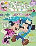 ディズニーファン 2019年 6月号 [雑誌] 画像