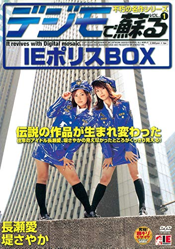 デジモで蘇る 不朽の名作シリーズ VOL.1 IEポリスBOX [DVD]