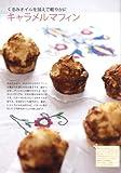 バターのいらないおいしい焼き菓子 (別冊家庭画報) 画像