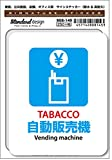 SGS-145 サインステッカー TABACCO 自動販売機 Vending machine (識別・標識 ・注意・警告ピクトサイン・ピクトグラムステッカー)