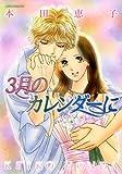 3月のカレンダーに / 本田 恵子 のシリーズ情報を見る