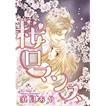 桜ロマンス (絶対恋愛Sweet)