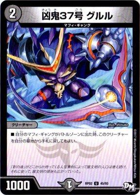 デュエルマスターズ新2弾/DMRP-02/45/UC/凶鬼37号 グルル