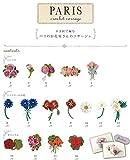 かぎ針で編む パリのお花屋さんのコサージュ (アサヒオリジナル) 画像