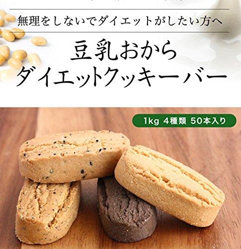 神林堂『豆乳おからクッキーバー』