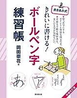 きれいに書ける! ボールペン字練習帳〔増補改訂版〕