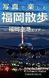 写真で楽しむ 福岡散歩: 【福岡空港編】 福岡散歩シリーズ (Fukuoka publishing)