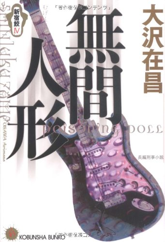 無間人形―新宿鮫〈4〉 (光文社文庫)の詳細を見る