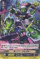 カードファイトヴァンガードG 弧月の奇術師 G-TD07/018/ポイゾン・ジャグラー