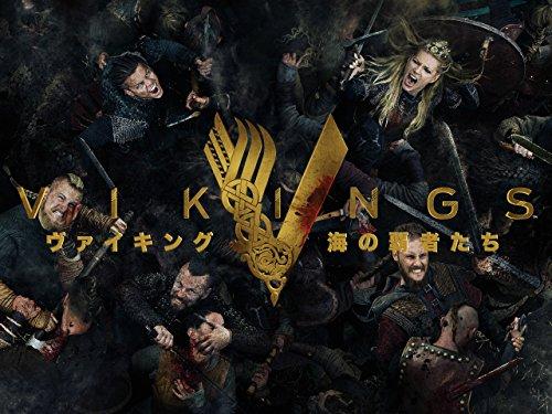 ヴァイキング:シーズン5A (字幕版)