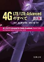 4G LTE/LTE-Advancedのすべて 下巻