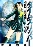 タイムスリッパー 3―Yukiの跳時空 / 野部 利雄 のシリーズ情報を見る