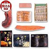 黒帯 北海道 プレミアム 海鮮 福袋 中身が見える福袋 (カニ以外のお正月食材をお得に揃えるセット)