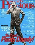 メンズプレシャス(MEN'S Precious)秋号 2011年 11月号 [雑誌]