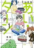 あい・ターン(1) (ぶんか社コミックス)