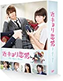 近キョリ恋愛 Blu-ray豪華版(初回限定生産)