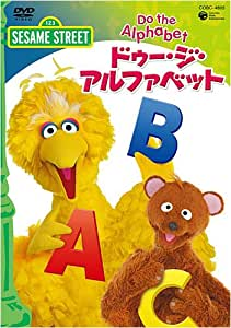 セサミストリート ドゥ・ジ・アルファベット~Do The Alphabet~ [DVD]