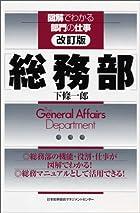 図解でわかる部門の仕事 改訂版 総務部
