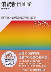消費者行動論 (【ベーシック+】)