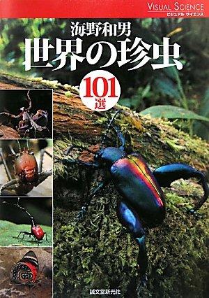 世界の珍虫101選 (ビジュアルサイエンス)の詳細を見る