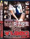 麒麟堂 汚れていく女子校生 VOL.01(DVD)