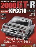 週刊NISSANスカイライン2000GT-R KPGC10(111) 2017年 7/19 号 [雑誌]