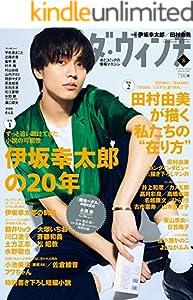 ダ・ヴィンチ 2020年8月号 [雑誌]