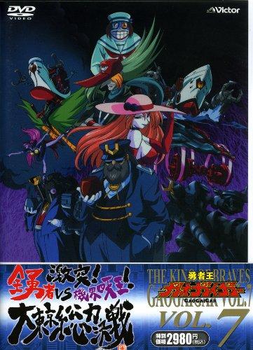 DVD                勇者王ガオガイガー Vol.7