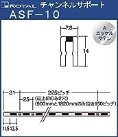 チャンネルサポート 棚柱 【 ロイヤル 】Aニッケルサテンめっき ASF-10 -600サイズ600mm【7.8×14mm】シングルタイプ
