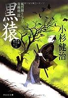 黒猿 風烈廻り与力・青柳剣一郎 (祥伝社文庫)