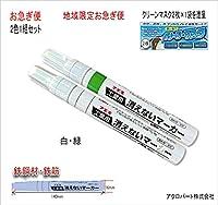 工業用消えないマーカー中・FA-KGM-1W10-02HT (お急ぎ便) (白1本・緑1本)