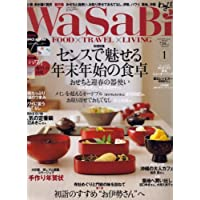 WaSaBi (和沙美) 2008年 01月号 [雑誌]