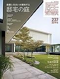 庭 No.237(2019年11月号)[雑誌]庭園と住まいが調和する 邸宅の庭 画像