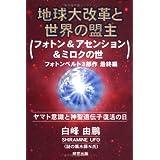 地球大改革と世界の盟主 フォトン&アセンション&ミロクの世―フォトンベルト3部作最終編