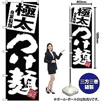 のぼり旗 極太つけ麺 黒地 SNB-5069 (受注生産)