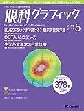 眼科グラフィック 2017年5号 (第6巻5号)特集:抗VEGFをいつまで続ける? 糖尿病黄斑浮腫 / OCTA 私の使い方 / 先天色覚異常の日常診療