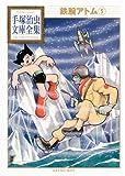鉄腕アトム(5) (手塚治虫文庫全集)